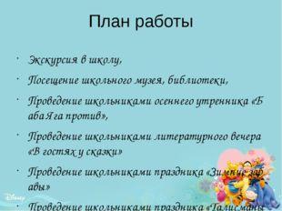 План работы Экскурсия в школу, Посещение школьного музея, библиотеки, Проведе