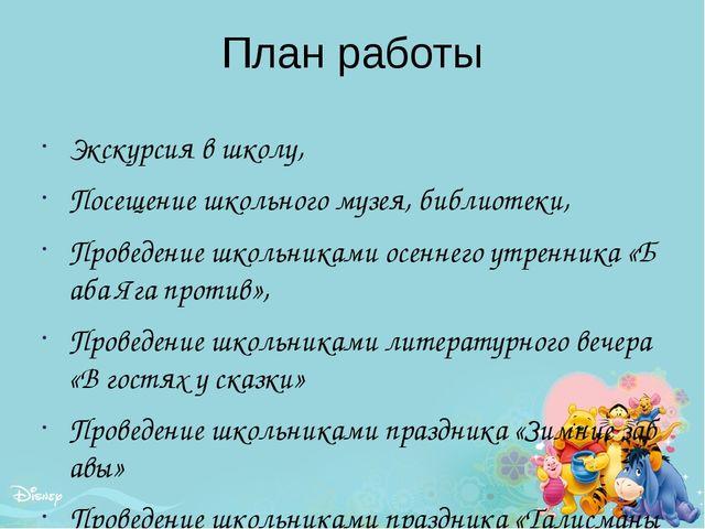 План работы Экскурсия в школу, Посещение школьного музея, библиотеки, Проведе...