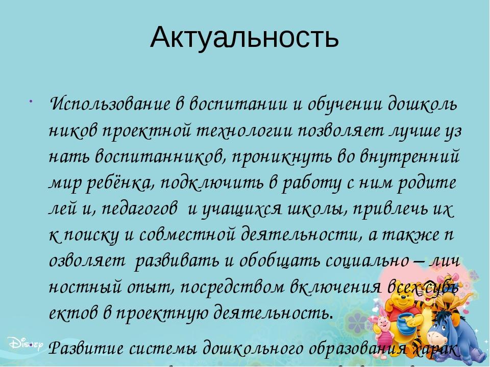 Актуальность Использование в воспитании и обучении дошкольников проектной тех...