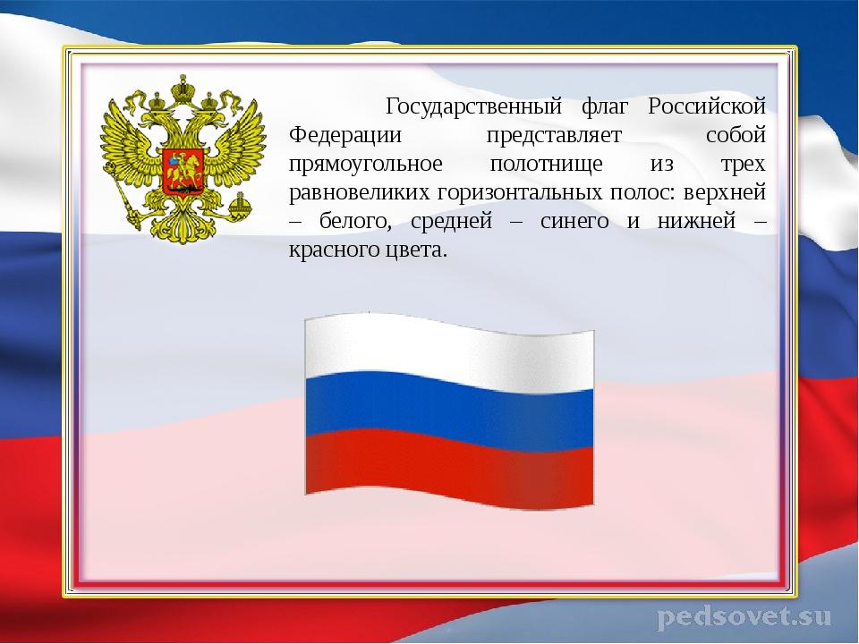 Государственный флаг Российской Федерации представляет собой прямоугольное п...