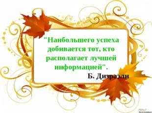 """""""Наибольшего успеха добивается тот, кто располагает лучшей информацией"""". Б. Д"""