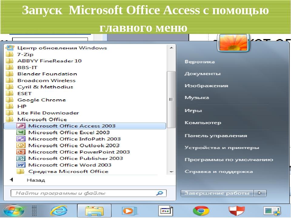 Запуск Microsoft Office Access с помощью главного меню