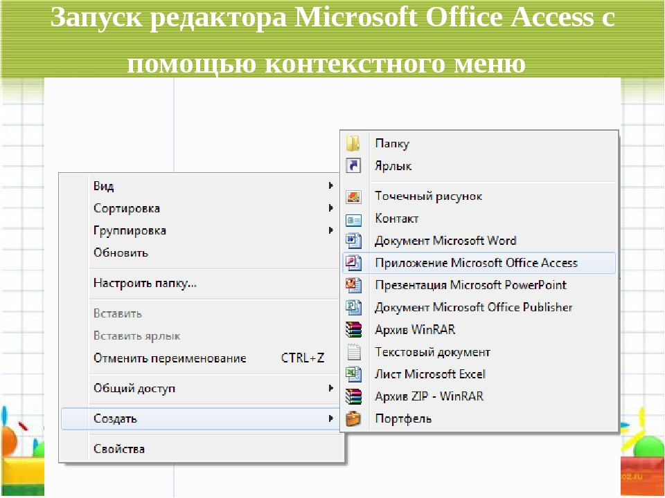 Запуск редактора Microsoft Office Access с помощью контекстного меню