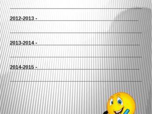Мои планы на учебный год: 2011-2012_-____________________________________ ___
