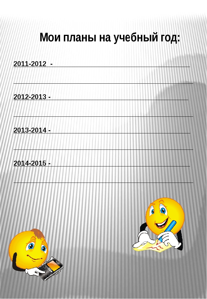 Мои планы на учебный год: 2011-2012_-____________________________________ ___...