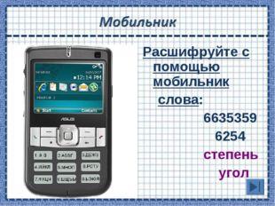 Расшифруйте с помощью мобильник слова: 6635359 6254 степень угол