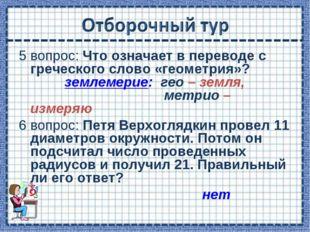 5 вопрос: Что означает в переводе с греческого слово «геометрия»? землемерие: