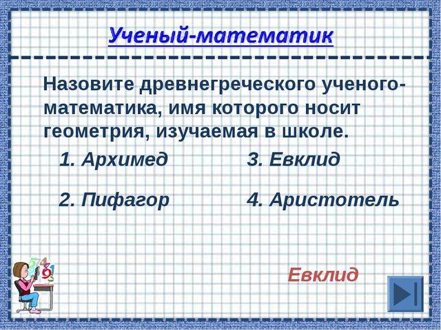 Назовите древнегреческого ученого-математика, имя которого носит геометрия,...