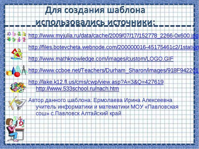 http://www.myjulia.ru/data/cache/2009/07/17/152778_2266-0x600.jpg http://file...