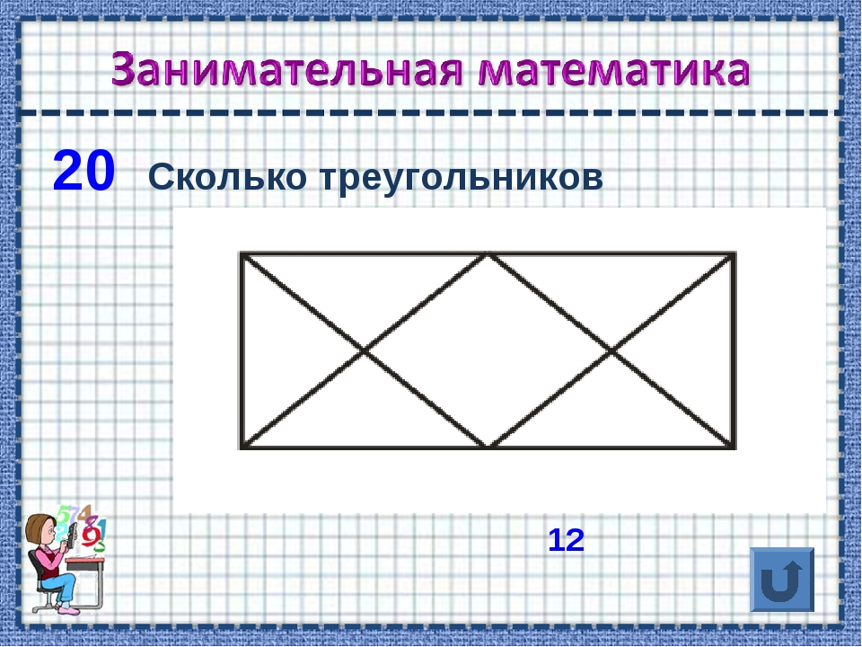 20 Сколько треугольников 12