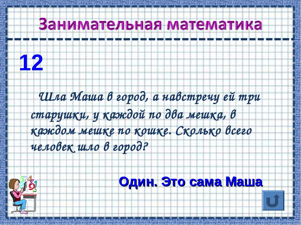 12 Шла Маша в город, а навстречу ей три старушки, у каждой по два мешка, в ка...