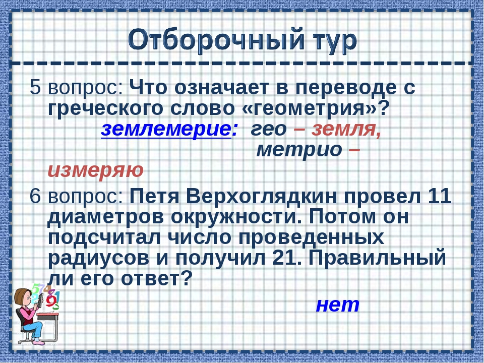 5 вопрос: Что означает в переводе с греческого слово «геометрия»? землемерие:...