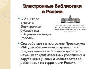 Электронные библиотеки в России С 2007 года открыта Электронная библиотека «Н