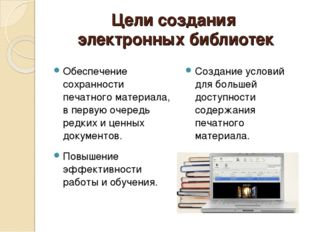 Цели создания электронных библиотек Обеспечение сохранности печатного материа