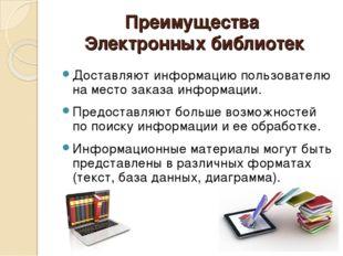 Преимущества Электронных библиотек Доставляют информацию пользователю на мест