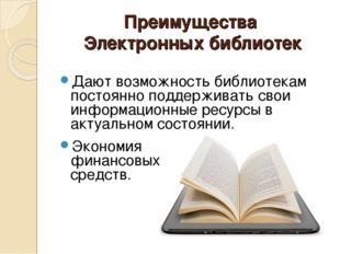 Преимущества Электронных библиотек Дают возможность библиотекам постоянно под