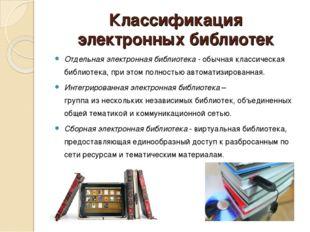 Классификация электронных библиотек Отдельная электронная библиотека - обычна