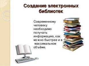 Создание электронных библиотек Современному человеку необходимо получать инфо