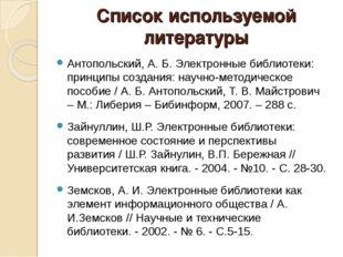Список используемой литературы Антопольский, А. Б. Электронные библиотеки: пр