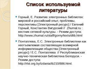 Список используемой литературы Горный, Е. Развитие электронных библиотек: мир