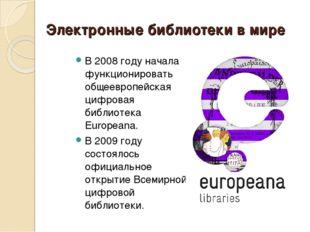 Электронные библиотеки в мире В 2008 году начала функционировать общеевропейс