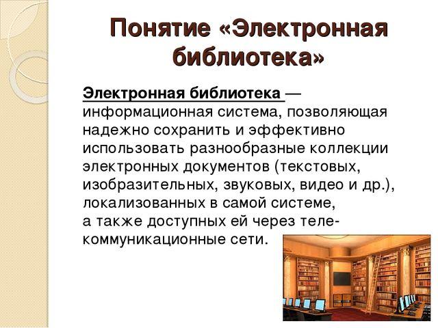 Понятие «Электронная библиотека» Электронная библиотека — информационная сист...
