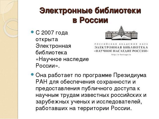 Электронные библиотеки в России С 2007 года открыта Электронная библиотека «Н...