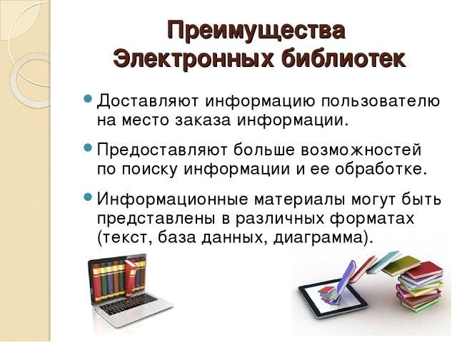 Преимущества Электронных библиотек Доставляют информацию пользователю на мест...