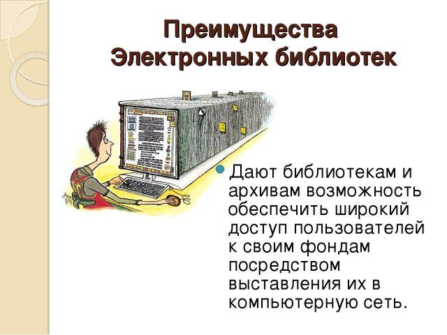Преимущества Электронных библиотек Дают библиотекам и архивам возможность обе...