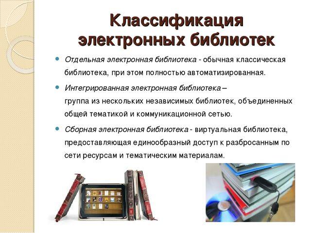 Классификация электронных библиотек Отдельная электронная библиотека - обычна...