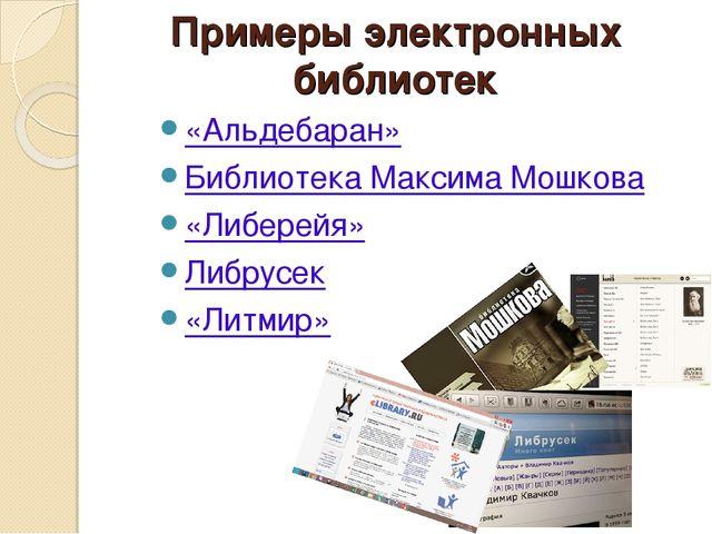 Примеры электронных библиотек «Альдебаран» Библиотека Максима Мошкова «Либере...