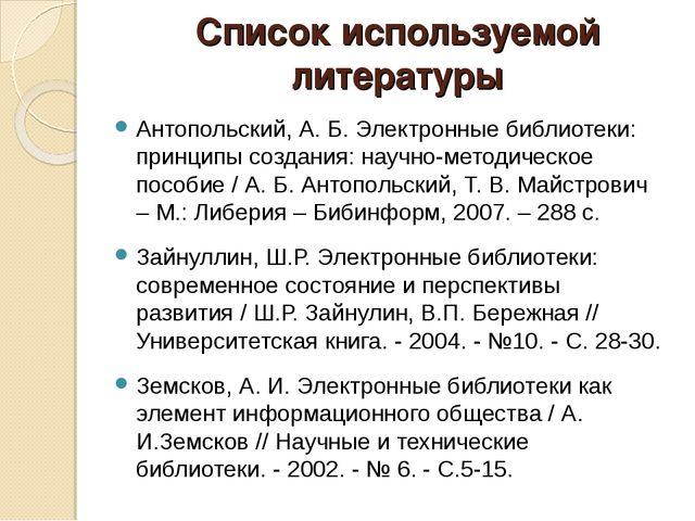 Список используемой литературы Антопольский, А. Б. Электронные библиотеки: пр...