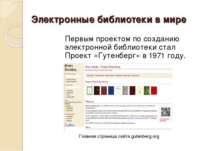 Электронные библиотеки в мире Первым проектом по созданию электронной библиот...