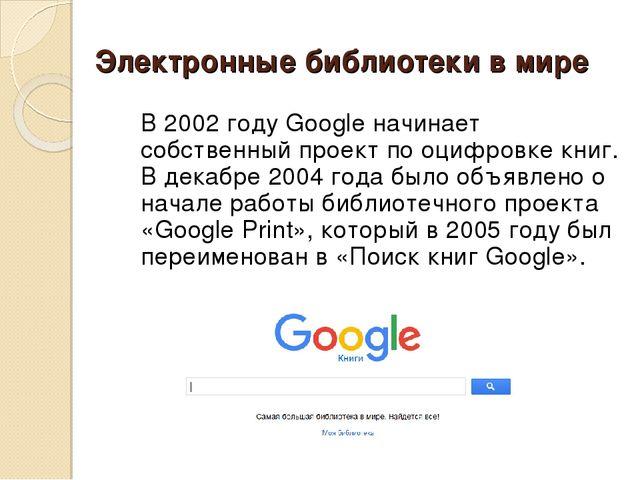 Электронные библиотеки в мире В 2002 году Google начинает собственный проект...
