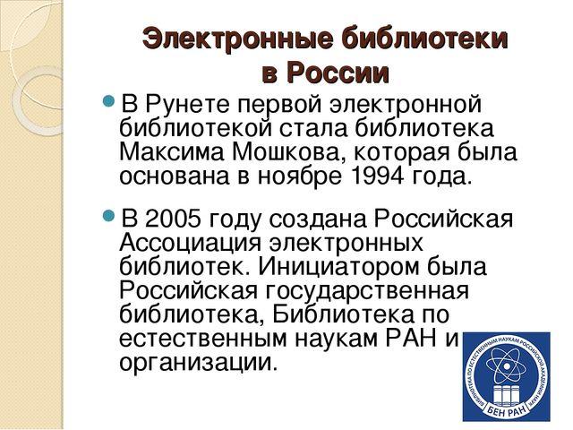 Электронные библиотеки в России В Рунете первой электронной библиотекой стала...