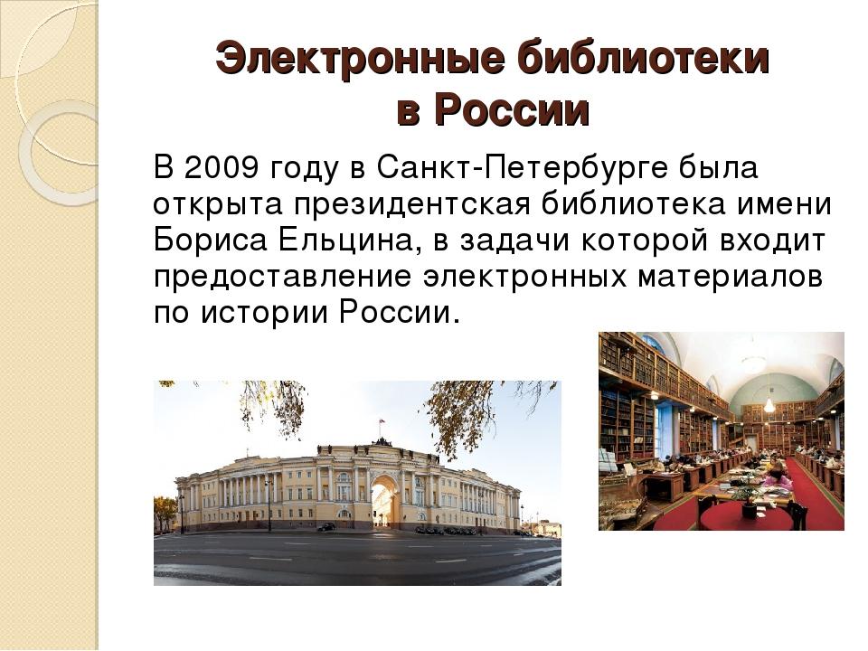 Электронные библиотеки в России В 2009 году в Санкт-Петербурге была открыта п...