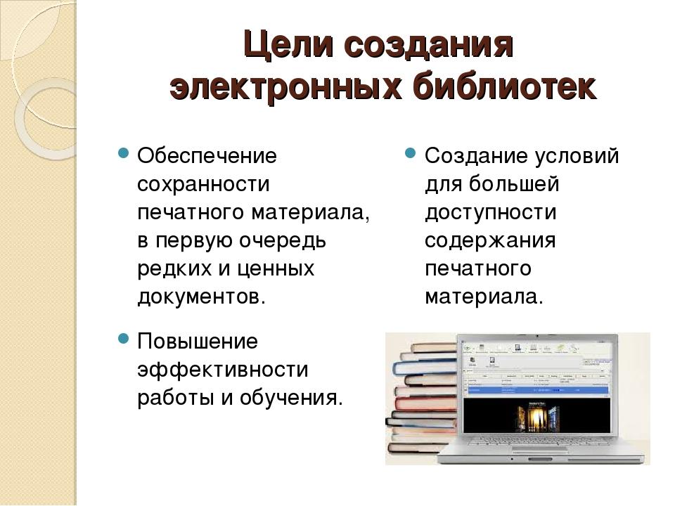 Цели создания электронных библиотек Обеспечение сохранности печатного материа...