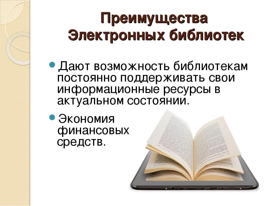 Преимущества Электронных библиотек Дают возможность библиотекам постоянно под...