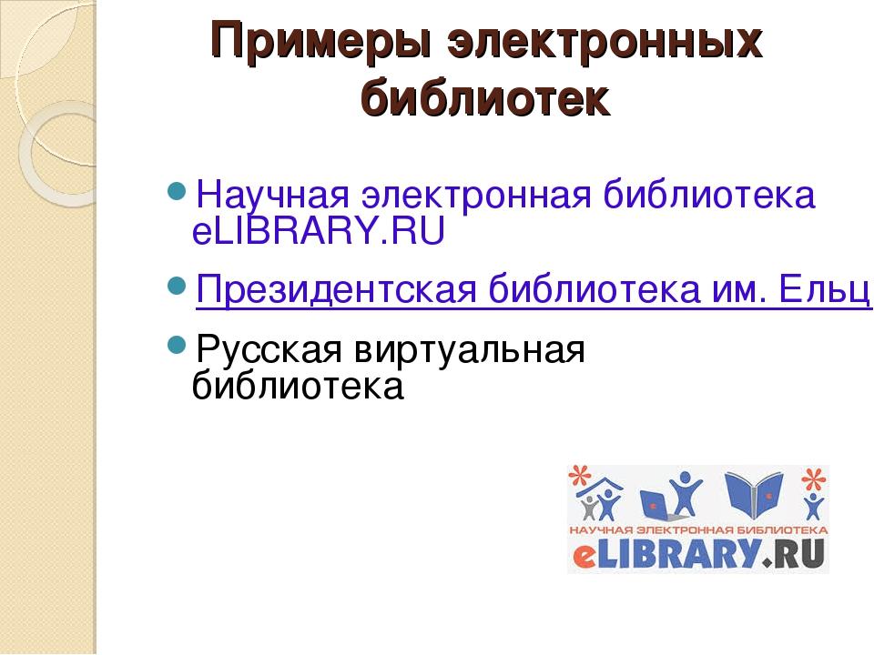 Примеры электронных библиотек Научная электронная библиотека eLIBRARY.RU През...
