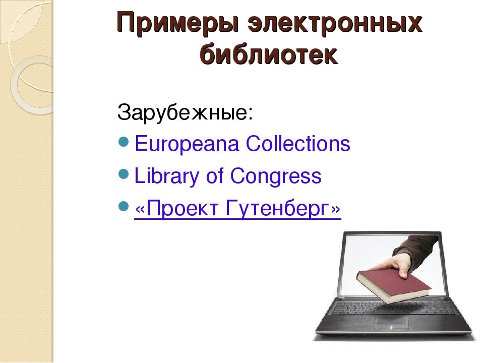 Примеры электронных библиотек Зарубежные: Europeana Collections Library of Co...