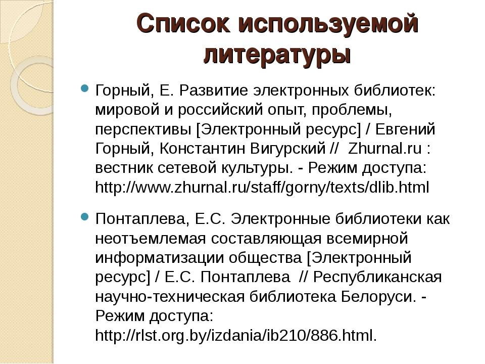 Список используемой литературы Горный, Е. Развитие электронных библиотек: мир...