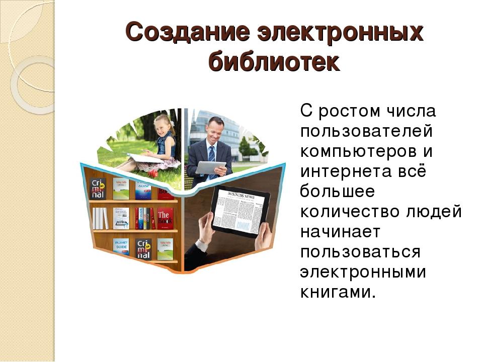 Создание электронных библиотек С ростом числа пользователей компьютеров и инт...