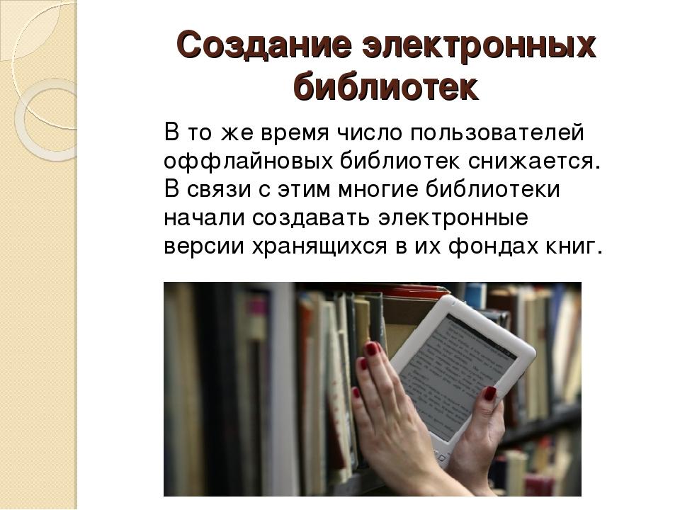 Создание электронных библиотек В то же время число пользователей оффлайновых...
