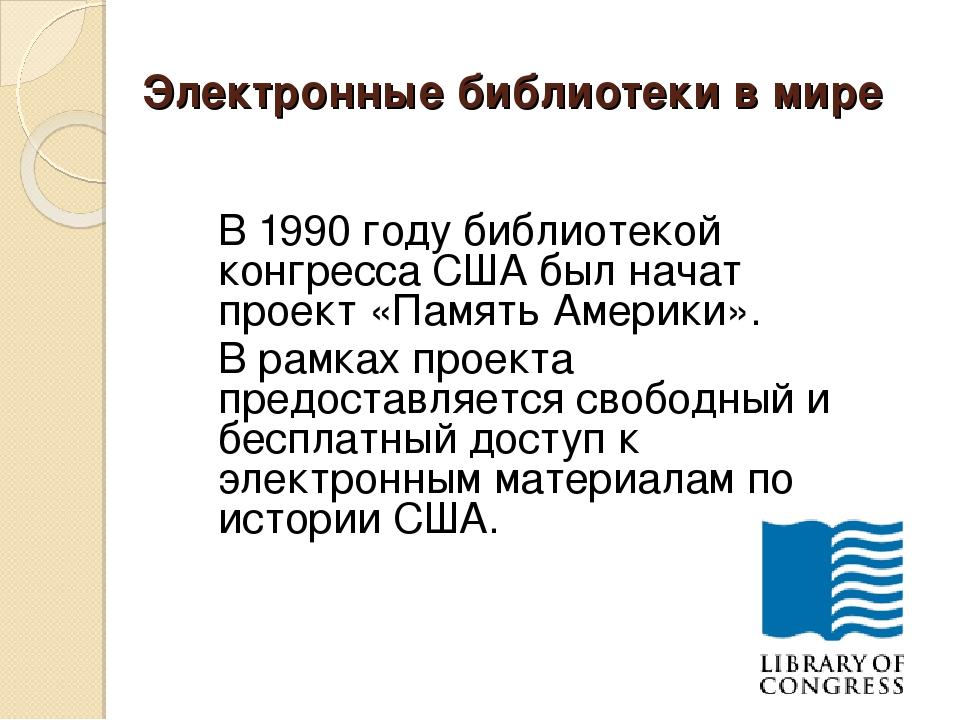 Электронные библиотеки в мире В 1990 году библиотекой конгресса США был начат...