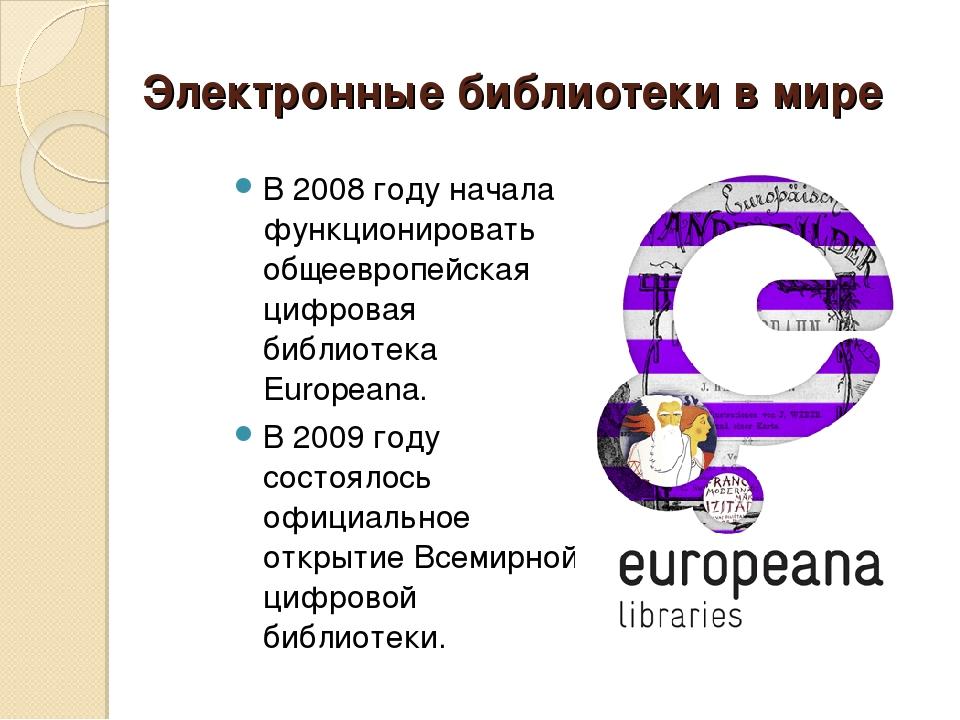Электронные библиотеки в мире В 2008 году начала функционировать общеевропейс...