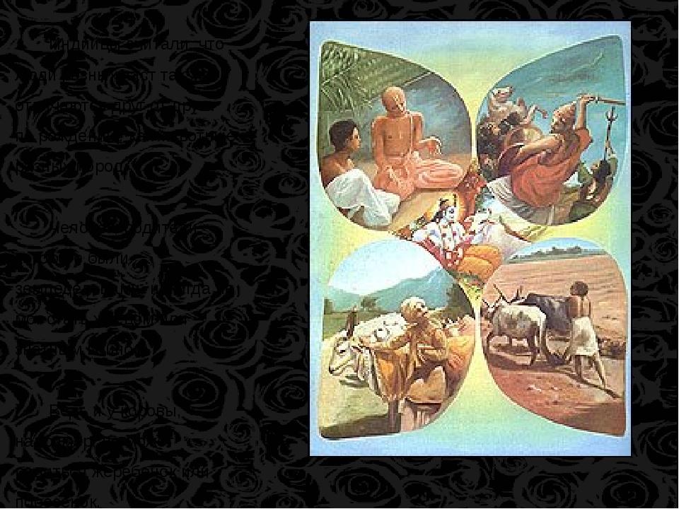 Индийцы считали, что люди разных каст так же отличаются друг от друга по рожд...