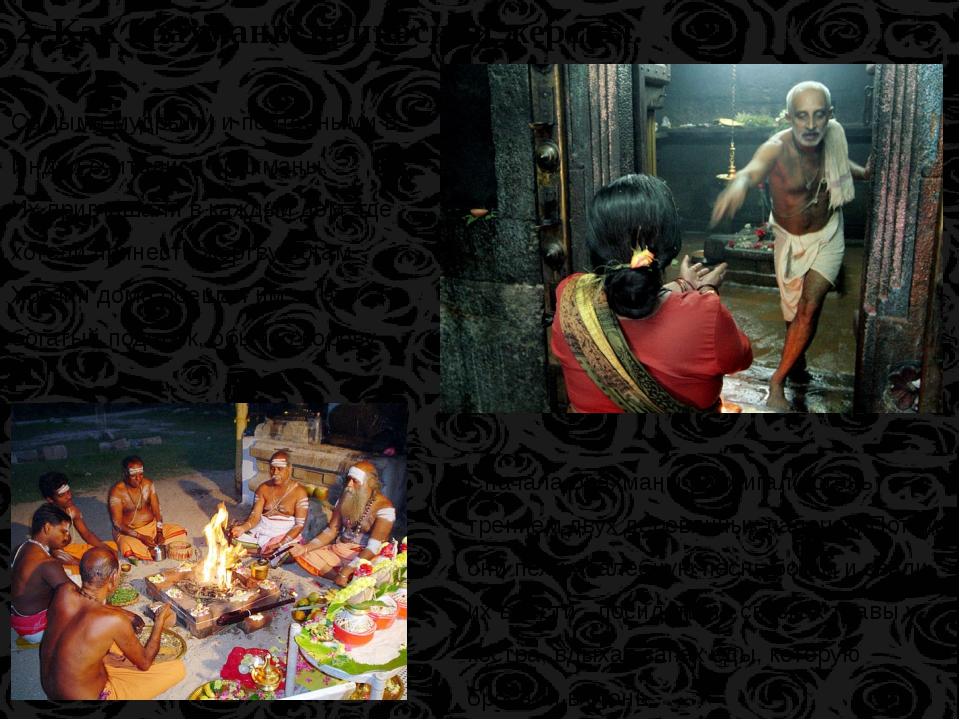 Самыми мудрыми и почтенными в Индии считались брахманы. Их приглашали в кажды...