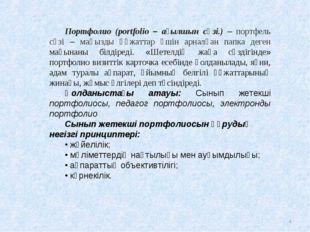 * Портфолио (portfolio – ағылшын сөзі.) – портфель сөзі – маңызды құжаттар үш