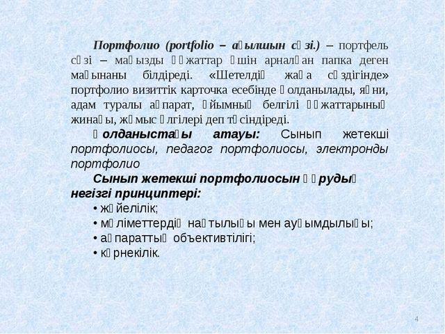 * Портфолио (portfolio – ағылшын сөзі.) – портфель сөзі – маңызды құжаттар үш...