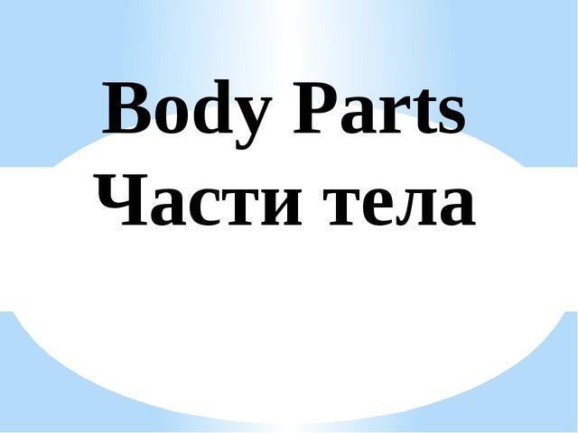 Body Parts Части тела